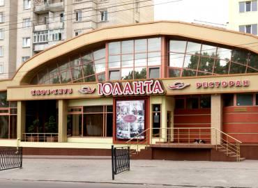 """Ресторан """"Іоланта"""", Рівне"""